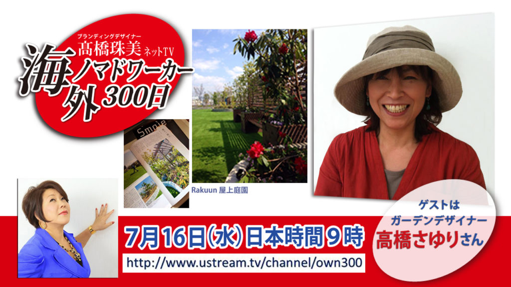 Ustream_Poster0716