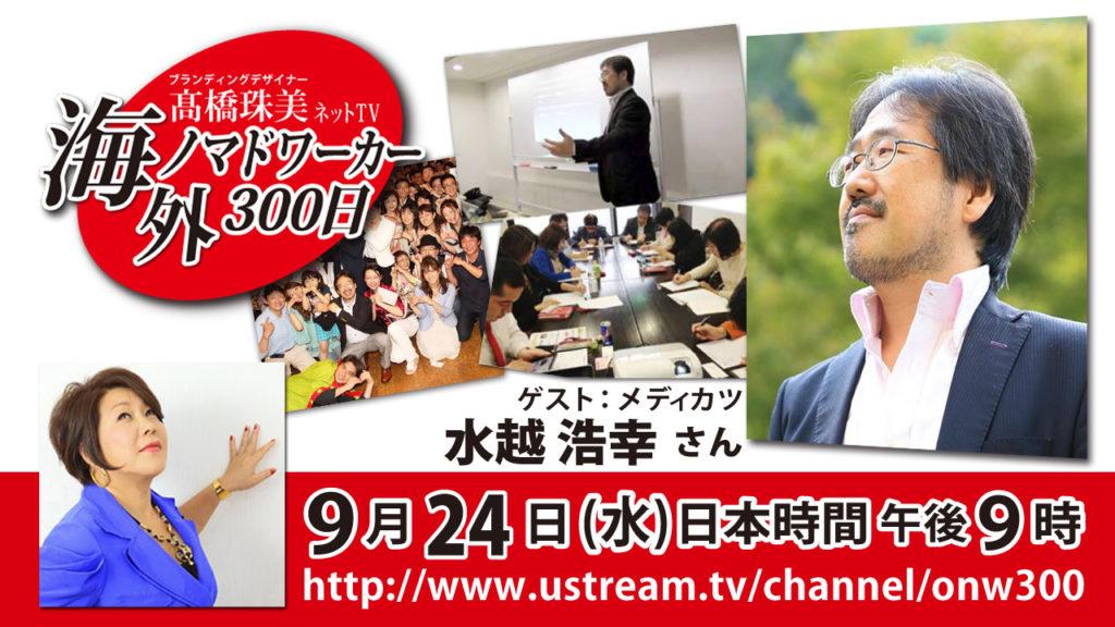 Ustream_Poster0924