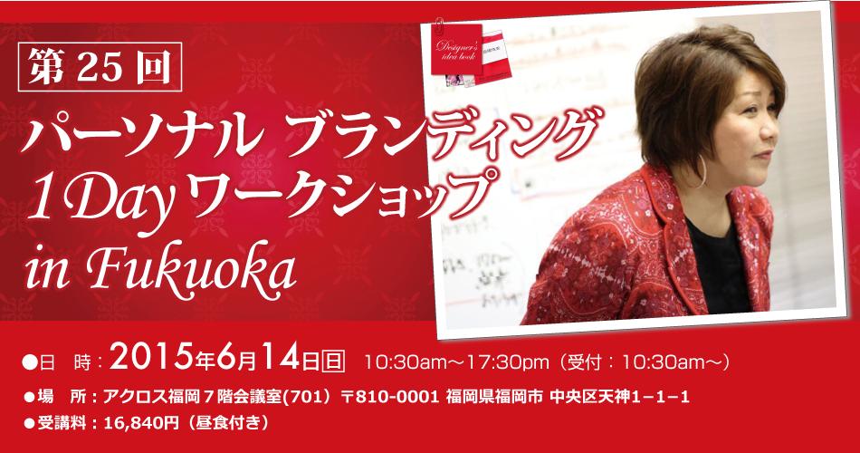 パーソナル ブランディング 1DayワークショップinFUKUOKA  2015年6月14日アクロス福岡7階会議室