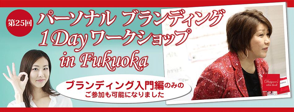 fukuoka_b_lp初心者headerのみ