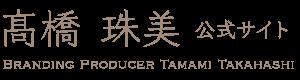 東京、恵比寿のブランディングプロデューサー高橋珠美 公式サイト