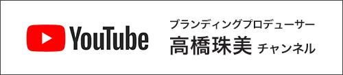 ブランディングプロデューサー 髙橋珠美 チャンネル