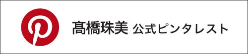 髙橋珠美 公式ピンタレスト