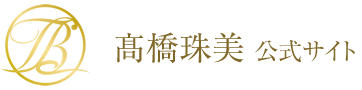 東京、恵比寿のブランディングコンサルタント高橋珠美 公式サイト   オンライン動画講座で最強の自分ブランデイングを実現