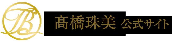 東京、恵比寿のブランディングコンサルタント高橋珠美 公式サイト | オンライン動画講座で最強の自分ブランデイングを実現